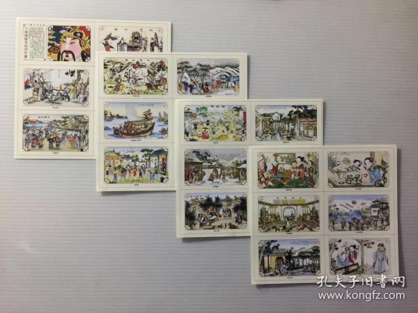 杨柳青年画火花  54 X 1