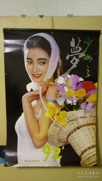 92少女之梦挂历(13张全)