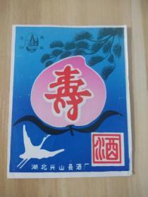 老酒标—寿酒(孔网独家仅见品)