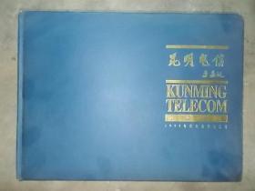 昆明电信—1998年货年有奖邮资明信片(8枚,16开装)