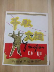老酒标—千秋大曲(孔网独家仅见品)