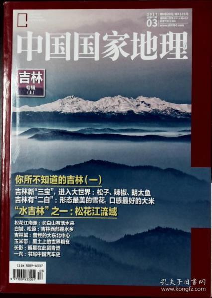 中国国家地理 2017年第03期