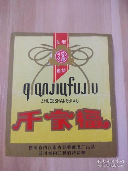 老酒标—千家福(孔网独家仅见品)