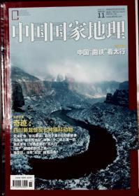 中国国家地理 2017年第11期