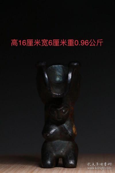 红山文化陨石爵杯,做工精细,造型别致,包浆浑厚,品相完好,尺寸如图