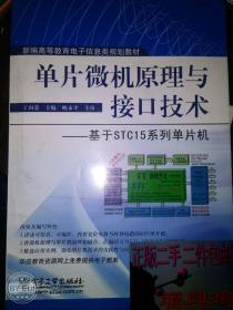 单片微机原理与接口技术:基于STC15系列单片机9787121176852
