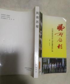 风雨历程 ――《江城日报》创刊40周年重要史料汇编