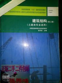 建筑结构(土建类专业适用)(第3版)9787112089406