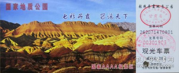 张掖丹霞地质公园观光车票