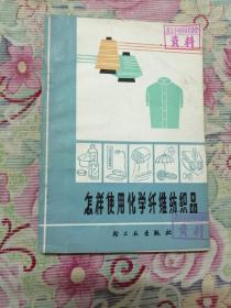怎样使用化学纤维纺织品(修订本)