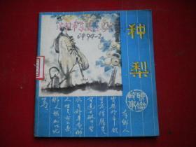 《种梨》聊斋,40开彩色吴山明绘。人美1981.7一版一印9.5品,7076号,连环画
