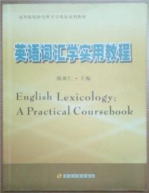 英语词汇学实用教程