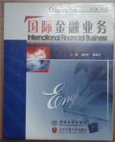 国际金融业务