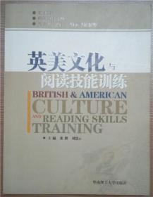英美文化与阅读技能训练