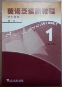 英语泛读新教程(学生用书)(第1册)