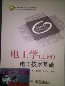 电工学 上册:电工技术基础9787121258411
