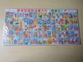 儿童游戏牌  最受欢迎的动画大片 西游记