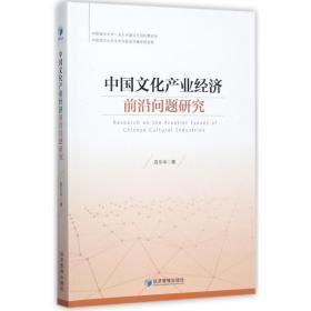 中国文化产业经济前沿问题研究