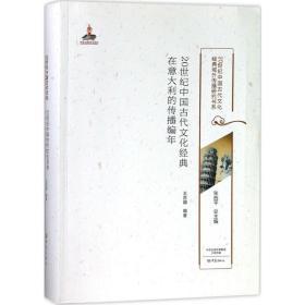 20世纪中国古代文化经典在意大利的传播编年/20世纪中国古代文化经典域外传播