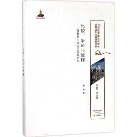 比较、争论与诠释-理雅各牛津时代思想研究/20世纪中国古代文化经典域外传播