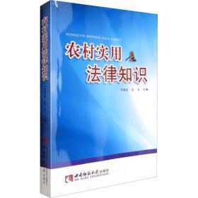 农村实用法律知识 法律单行本  新华正版