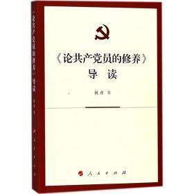 《论共产党员的修养》导读 党史党建读物 祝彦 著 新华正版