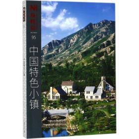 新楼盘(2017年总第95期)/中国特色小镇