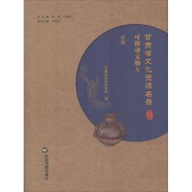 甘肃省文化资源名录(第10卷 可移动文物10 瓷器)