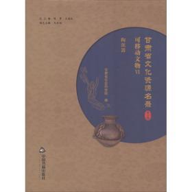 甘肃省文化资源名录(第6卷)
