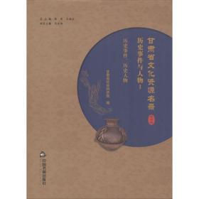 甘肃省文化资源名录(第18卷)