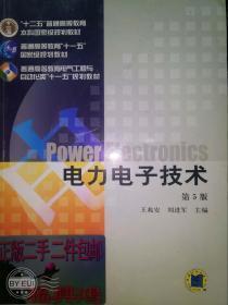 电力电子技术 第5版9787111268062