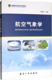航空气象学