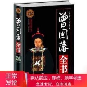全民阅读-曾国藩全书精装 罗格 中国华侨出版社 9787511352194