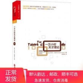 一万小时天才理论-经典版 科伊尔 浙江人民出版社 9787213068140