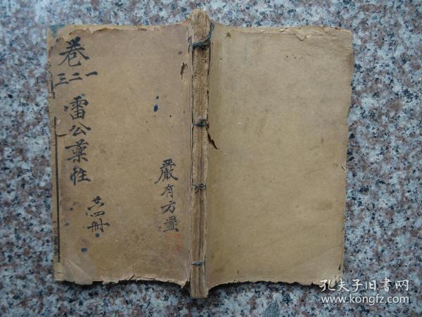 雷公药性解(六卷)、药性赋(四卷)【几册合订一本、内容完整】
