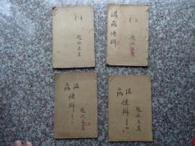 温病条辨(四册六卷全、约清末印刻)