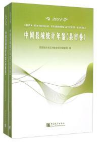 中国县域统计年鉴. 2014. 乡镇卷