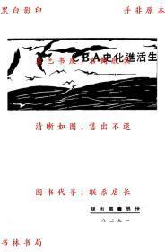 【复印件】生活进化史ABC-刘叔琴-ABC丛书-民国世界书局刊本