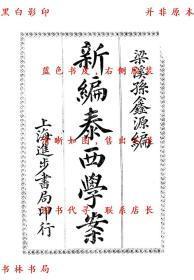 新編泰西學案-孫鑫源-民國中華書局刊本(復印本)