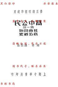 高中公民(第一冊):社會問題 政治概要-錢谷孫-民國中華書局刊本(復印本)