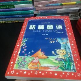 经典天天读系列·格林童话(彩绘注音)