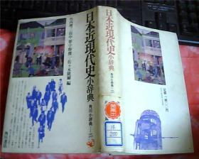 日文原版:日本近现代史小辞典