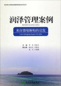 润泽管理案例-来自情境解构的启发 李昆 经济科学出版社 9787514141566