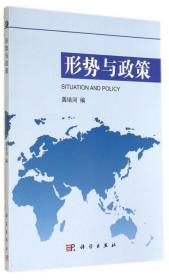 形势与政策