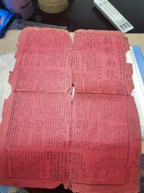 民国戊辰年(1928年)江西赣州报纸 新赣南报 2开大报 赣南特产红纸印刷全国独一无二。