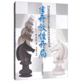 半开放性开局:国际棋联最佳青少年教练谈国际象棋开局