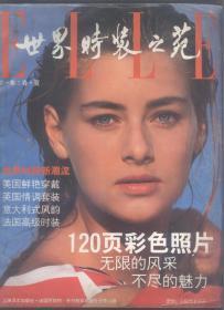 世界时装之苑 1988年春夏(第一集)