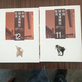 中国国家博物馆馆刊2011年第11-12期合售