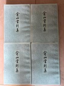 弇山堂别集 全四册85年初版仅印4600套品好