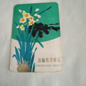 年历片—水仙花牌食品(1枚)(中国粮油食品进出口总公司)保真